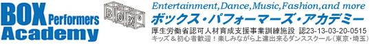 会員制ダンススクール Box Performers Academy