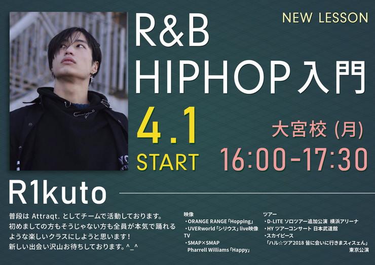 R&B HIPHOP入門