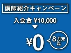 講師紹介キャンペーン