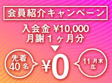 会員紹介キャンペーン